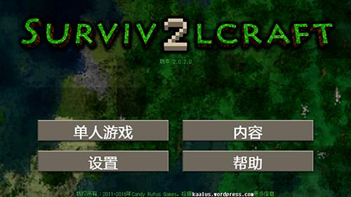 生存战争2