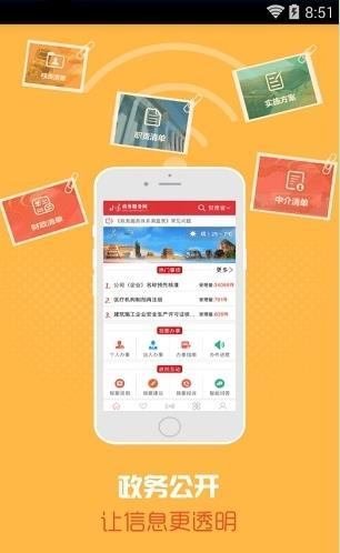 甘肃省财政厅学生缴费网app