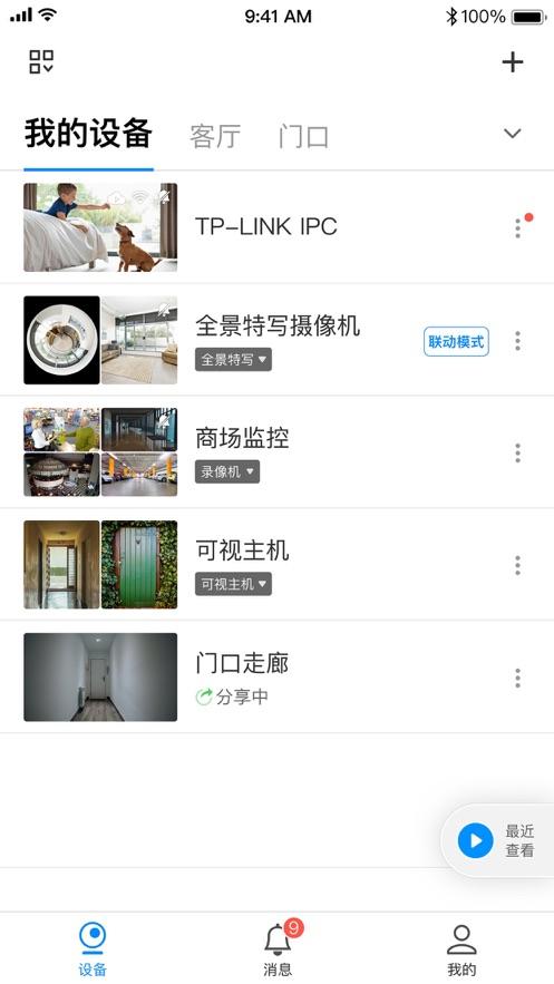 TP-LINK安防安卓版