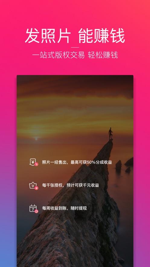 图虫v1.4.6Android版