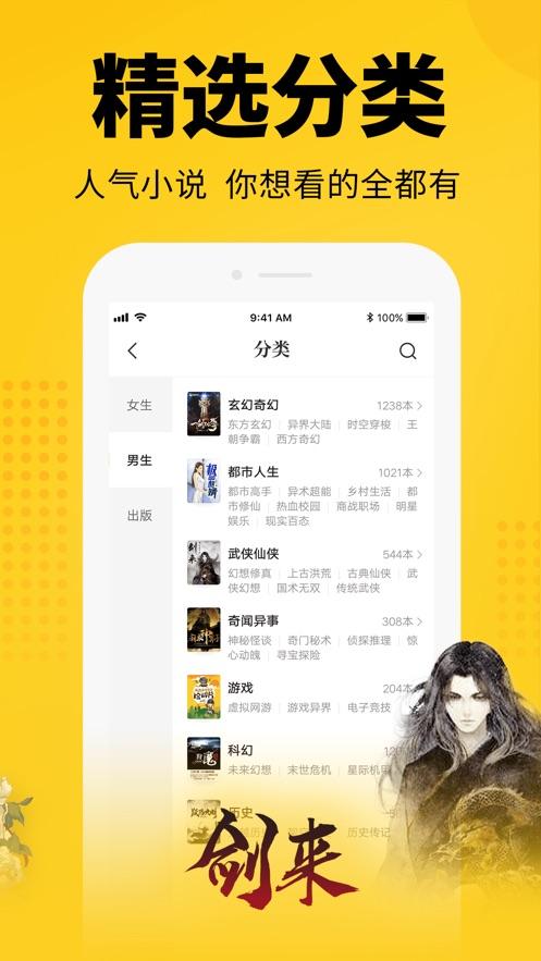 七猫小说免费阅读app