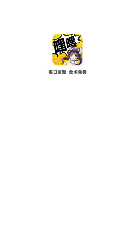 嘿嘿漫画连载app