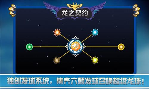 龙之契约破解版无限金币钻石