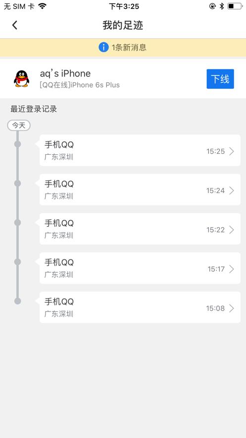 QQ安全中心解冻账号