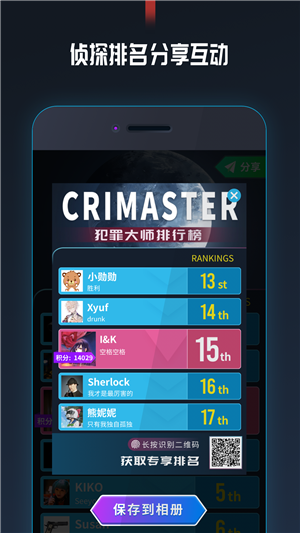 Crimaster犯罪大师2020最新汉化版