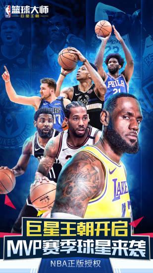 NBA篮球大师无限内购破解版