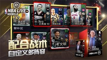 NBA LIVE手游最新版本