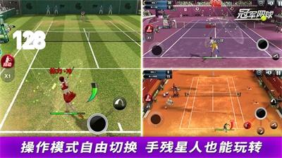 冠军网球安卓破解版