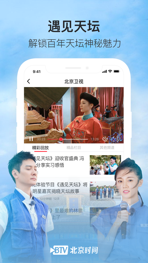 BTV北京时间
