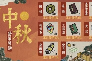9月29日起,江南百景图喜迎中秋活动!