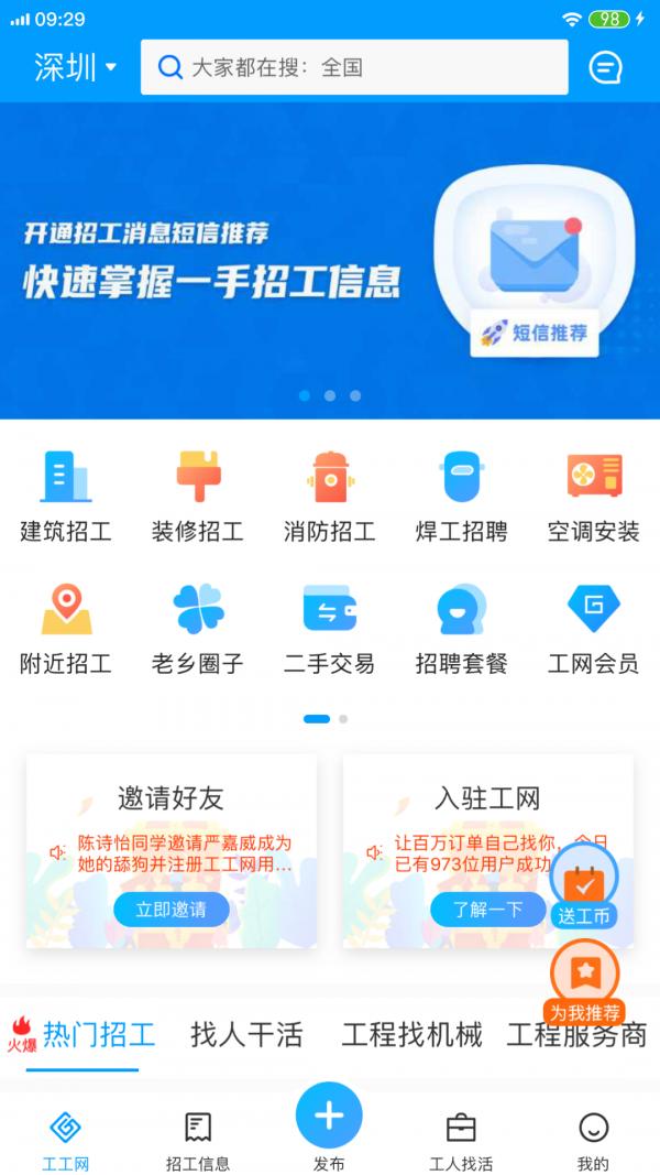 工工网app