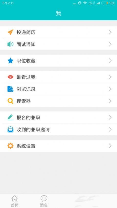 杭州招聘网