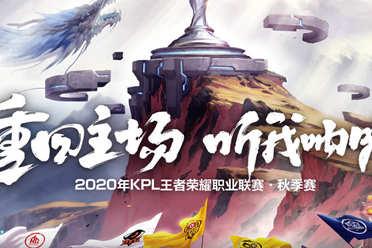 重山之上,一战成王!《王者荣耀》2020年KPL秋季赛总决赛
