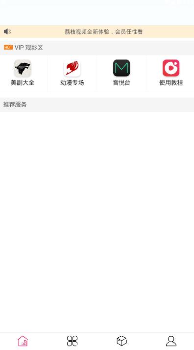 荔枝视频手机版