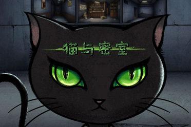 猫与密室手游官方交流群领取礼包